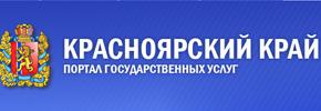 (Красноярский край)Безымянный3