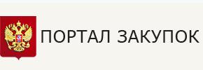(Портал закупок)Безымянный4
